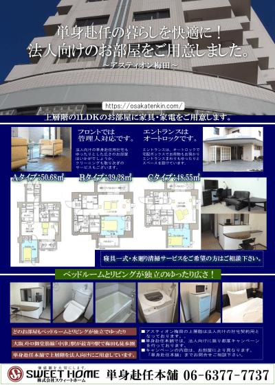 アスティオン梅田【パンフ】PDF