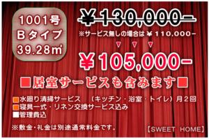 ★1001Bキャンペーン料金