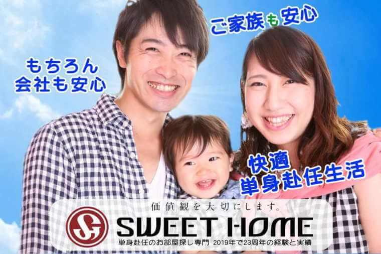 大阪 家具付き賃貸マンション専門