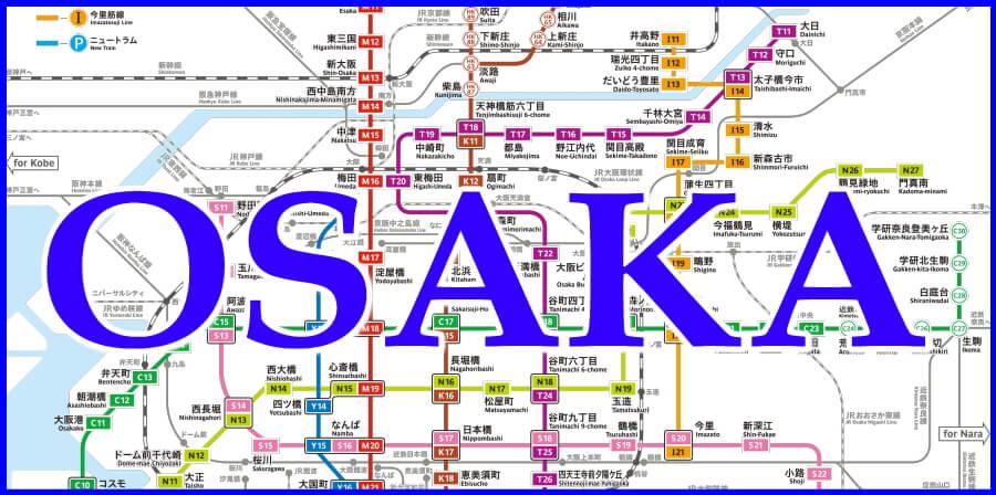 大阪 沿線マップ