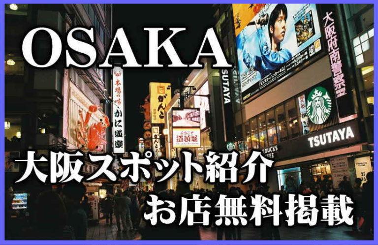 大阪 お店紹介 無料掲載