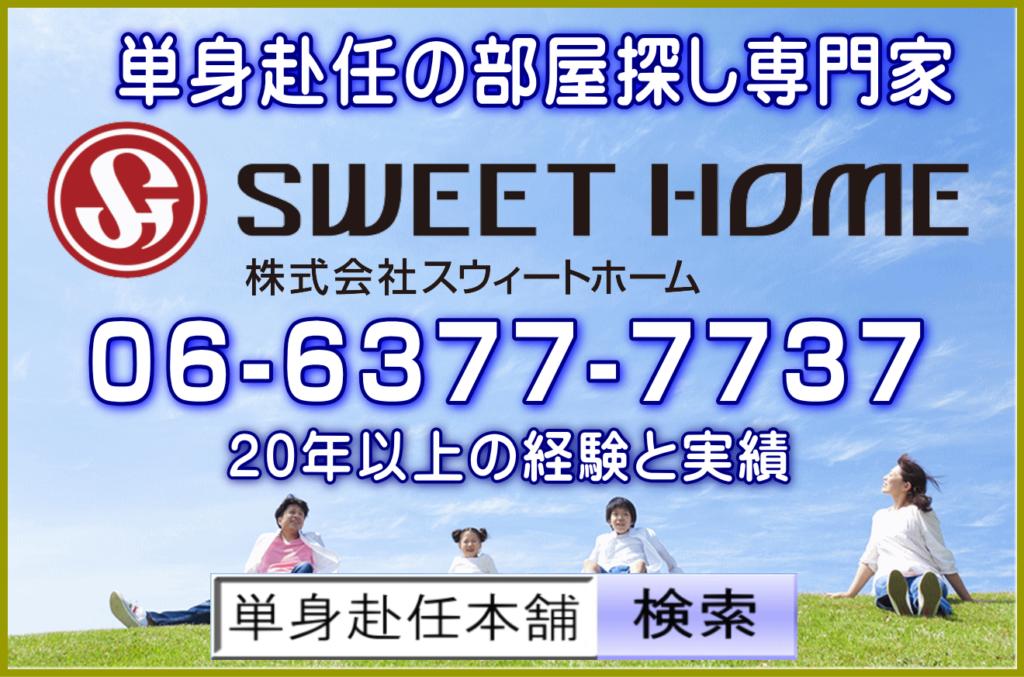 大阪 単身赴任の家具付き賃貸部屋探し専門家